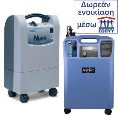 Δωρεάν ενοικίαση συμπυκνωτή οξυγόνου μέσω ΕΟΠΥΥ