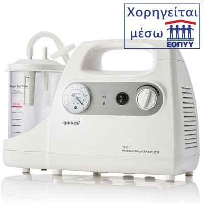 Συσκευή αναρρόφησης Yuwell 7E-C. Χορηγείται μέσω ΕΟΠΥΥ.